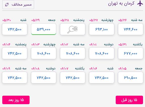 بلیط هواپیما کرمان به تهران
