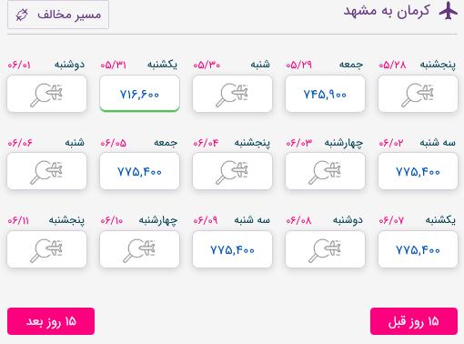 بلیط هواپیما کرمان به مشهد