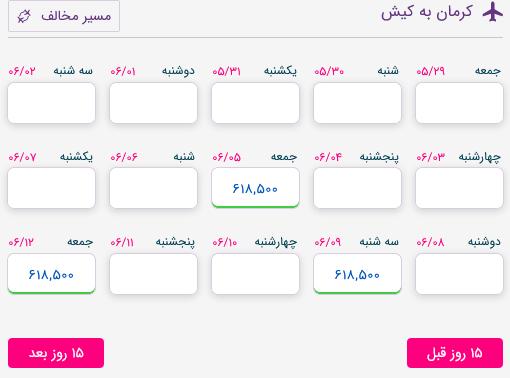 بلیط هواپیما کرمان به کیش