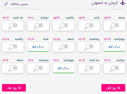 بلیط هواپیما کرمان به اصفهان