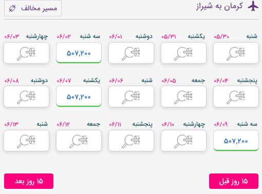 بلیط هواپیما کرمان به شیراز